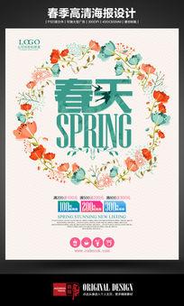 春天唯美海报
