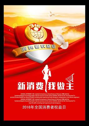 大气315国际消费者权益日宣传海报设计 PSD