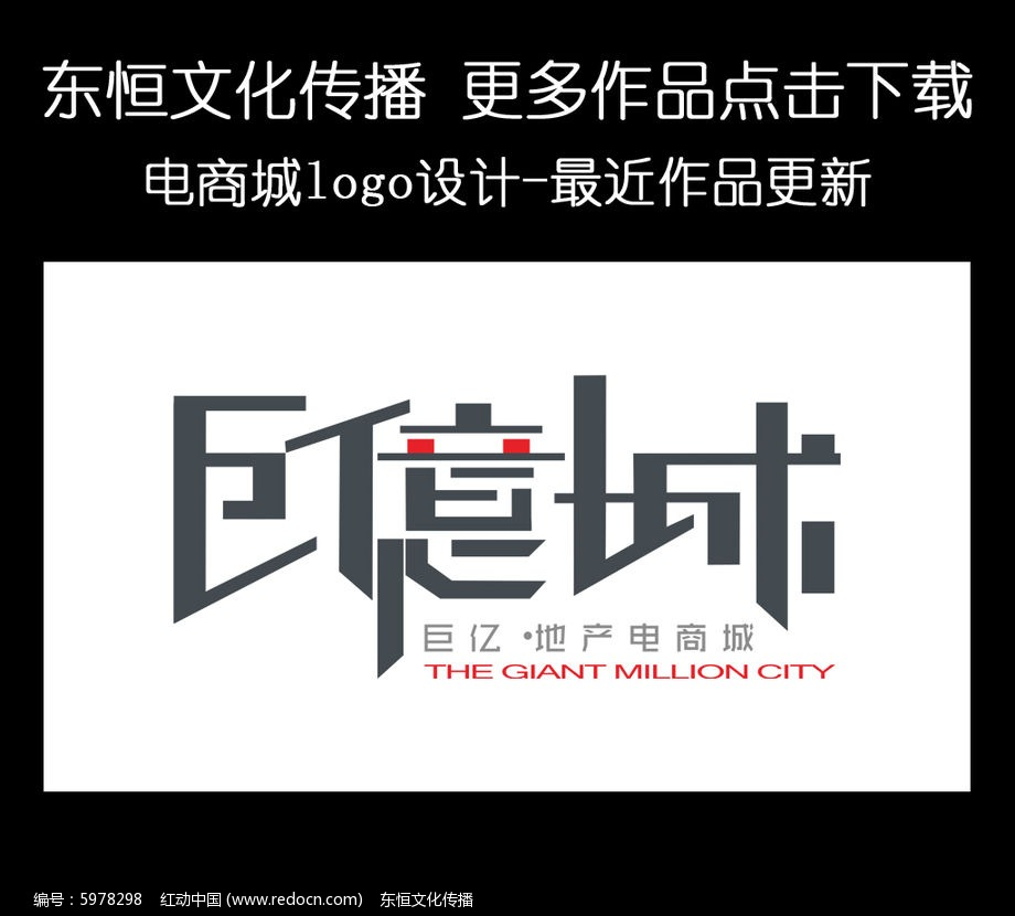 地产电商字体设计logo