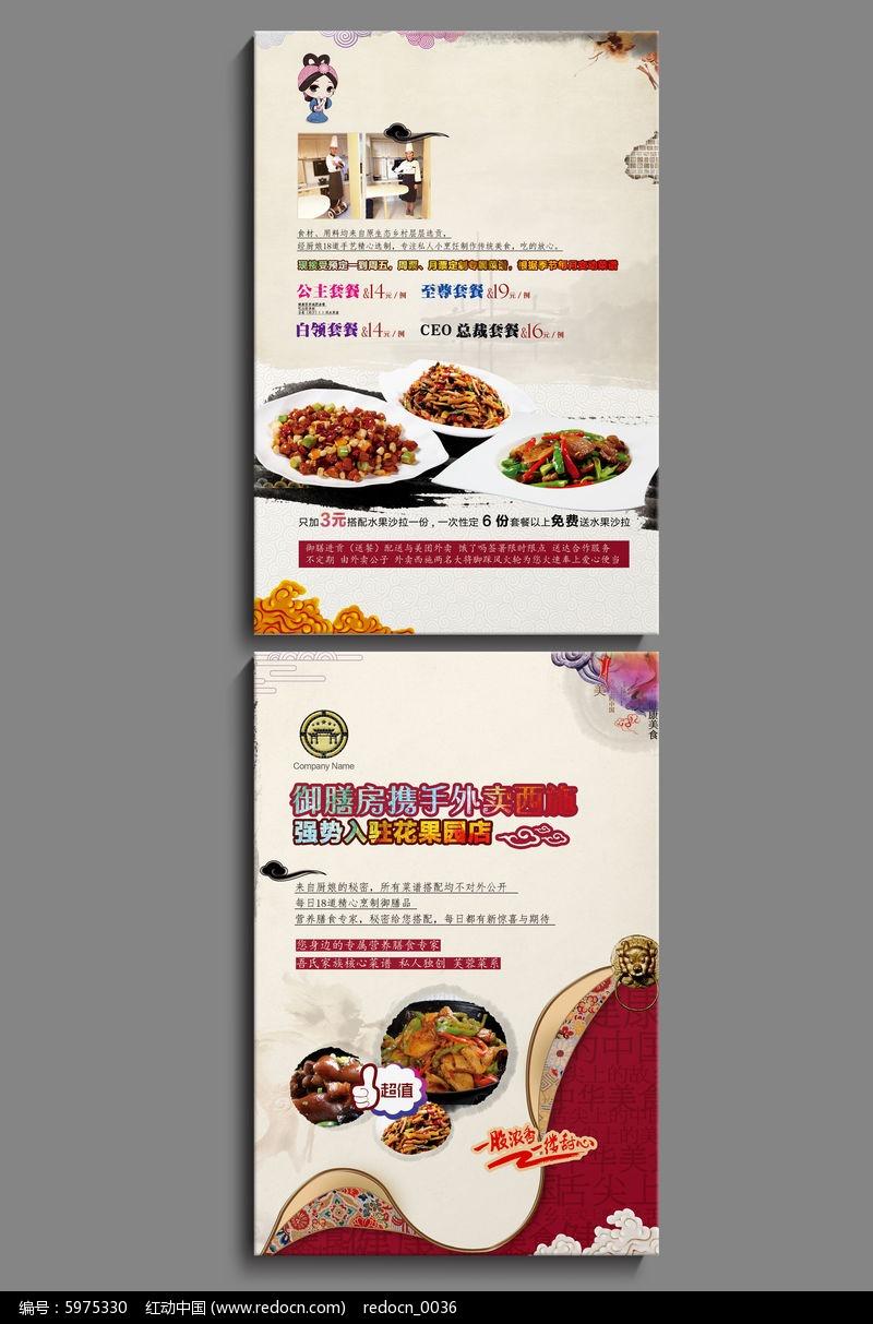 饭店促销海报设计图片