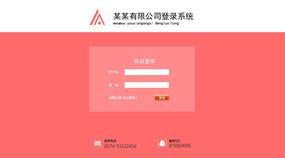 粉色登录界面 PSD