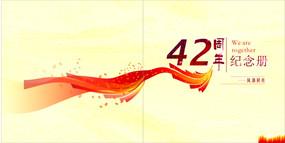公司周年纪念册封面 CDR