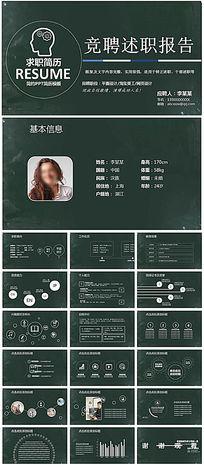 黑板教育培训个人简历竞聘述职报告PPT模板