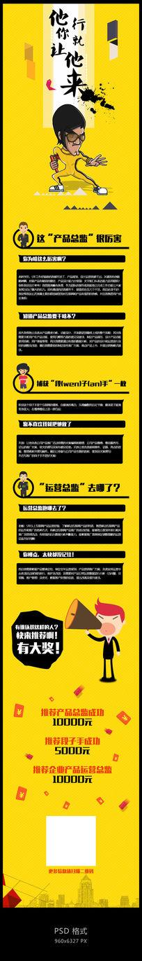 黄色长招聘海报