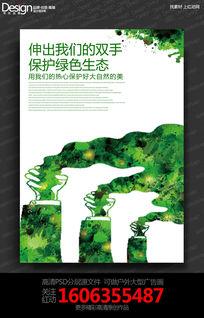 简约创意厂区环保公益宣传海报设计