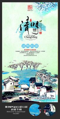 简约水彩中国风清明节踏青海报设计