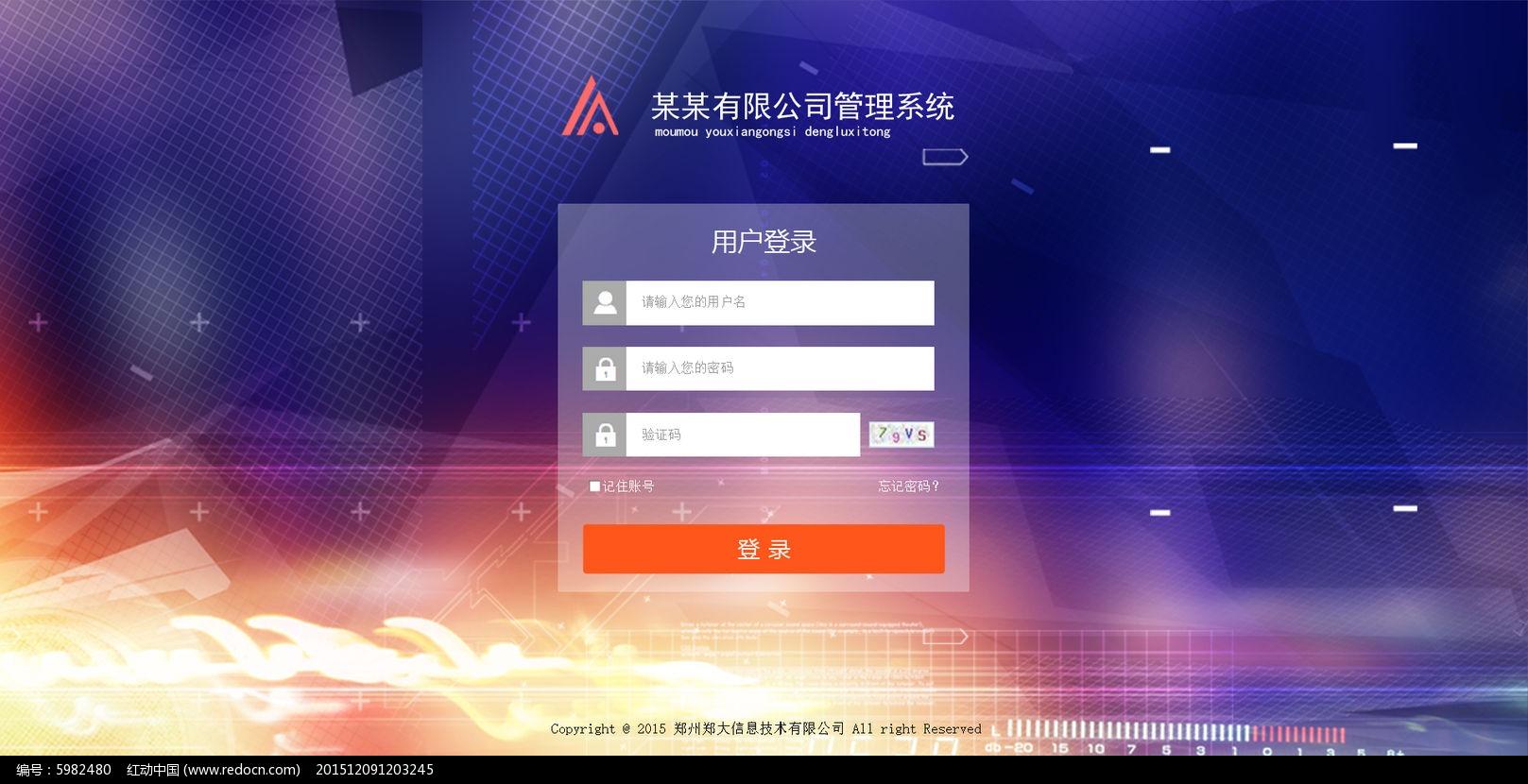 炫酷科技背景管理登录系统界面