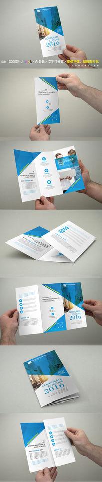 蓝色大气三折页