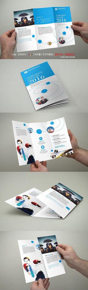 蓝色企业三折页