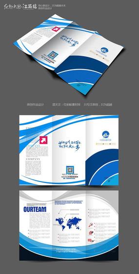 蓝色企业三折页设计
