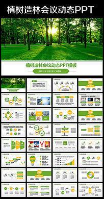 绿色森林木材加工林业管理PPT模板
