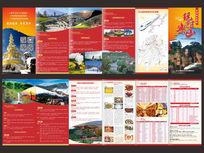 旅游推介宣传折页设计