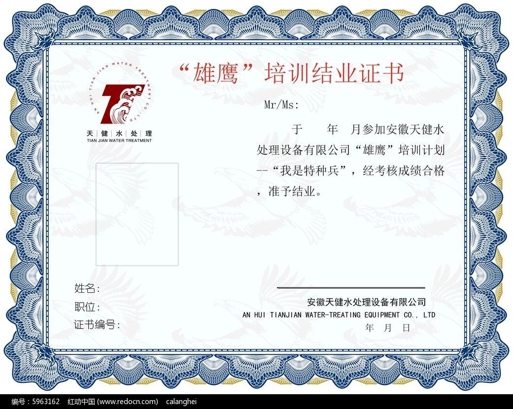 培训结业证书_红动网
