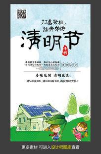 清明节踏青郊游海报设计