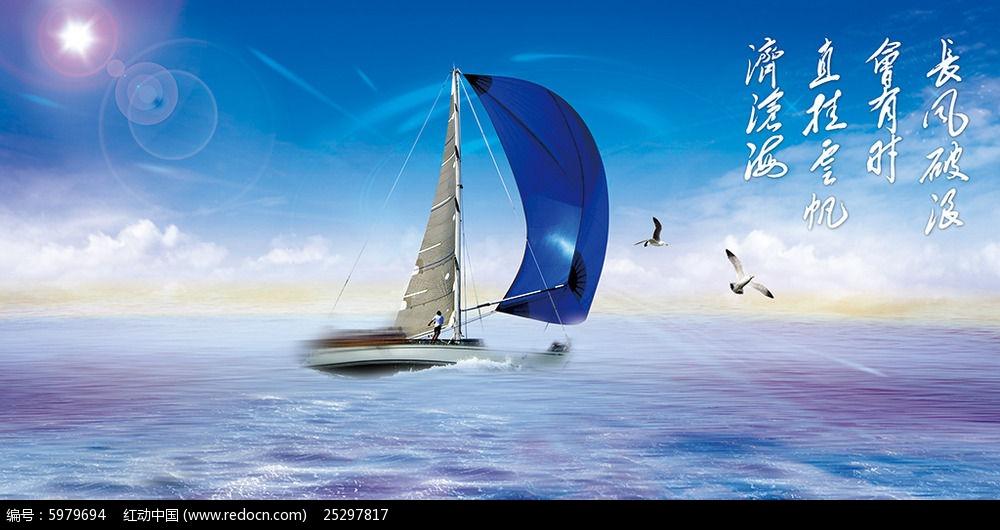 企业展板扬帆远航展板设计