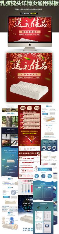 乳胶枕淘宝高端天然乳胶枕详情页