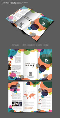 时尚广告公司折页版式设计