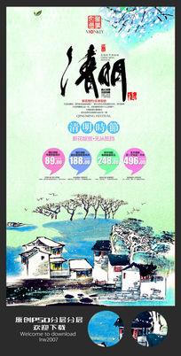 水彩淡雅中国风清明节踏青海报设计