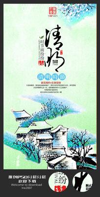 水彩唯美淡雅中国风清明节踏青海报设计
