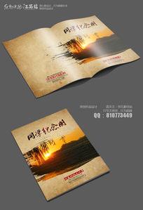 水墨中国风同学纪念册封面设计