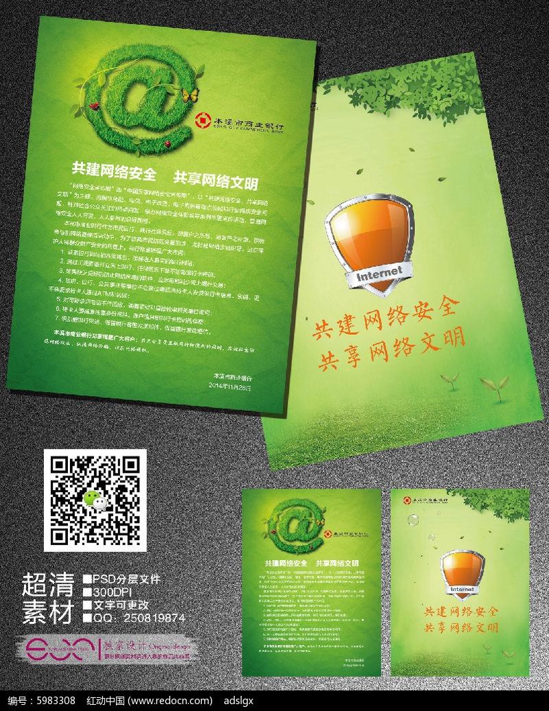 网络安全绿色宣传单PSD素材下载 编号5983308 红动网