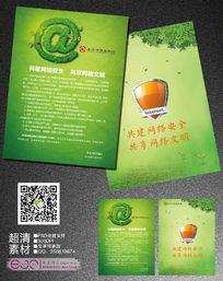 网络安全绿色宣传单