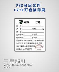 医药盒包装标签设计