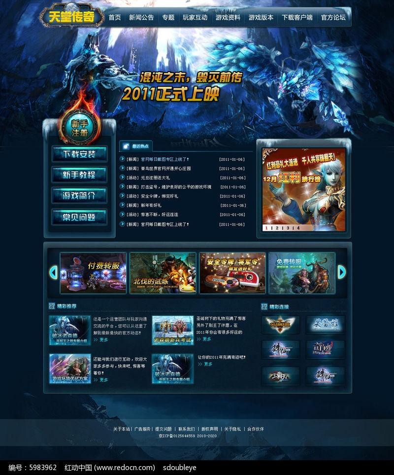 游戏网页炫酷游戏网站图片