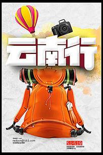 云南行旅游海报设计