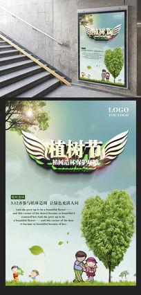 植树节店铺活动海报