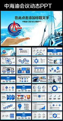 中国海洋石油总公司通用版ppt动态模板