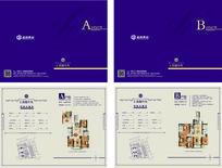 紫色地产户型折页