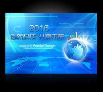 2016国际科技创新研讨会背景展板企业科技会议背景