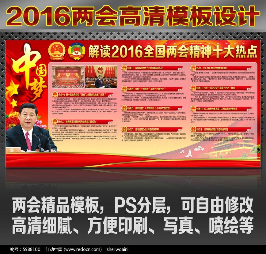 2016两会十大热点展板设计素材下载 编号5988100 红动网