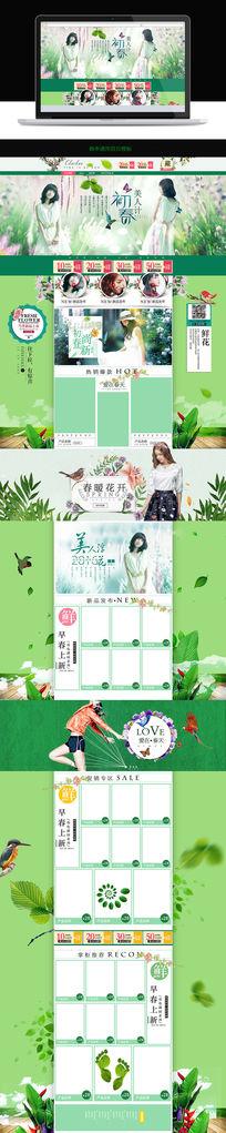 2016淘宝天猫女装春季首页模板