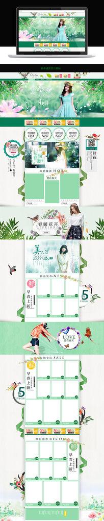 2016最新淘宝天猫女装春季首页模板