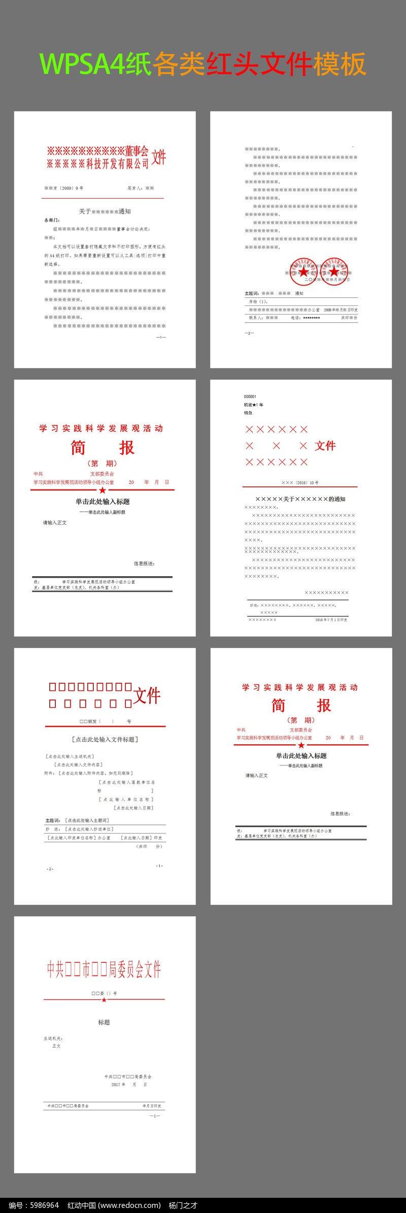 a4纸wps格式各类红头文件模板