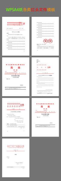 下载《a4纸wps格式各类红头文件模板》