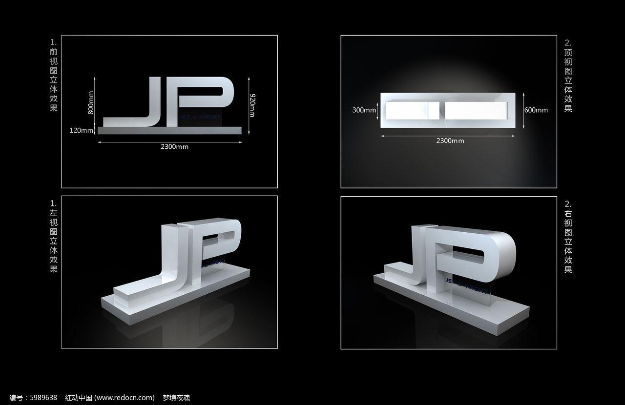 jp杰鹏立体字logo图片