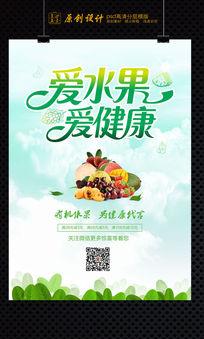 爱水果爱健康水果促销广告