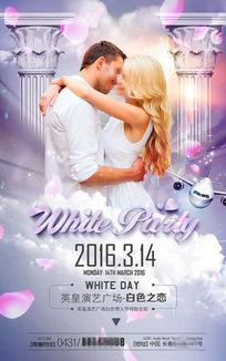 白色情人节海报