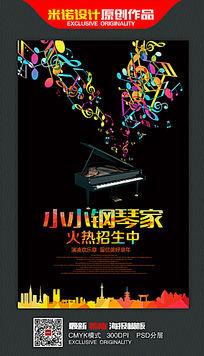 炫彩创意儿童钢琴培训海报