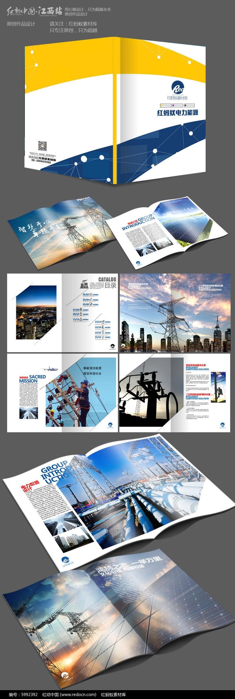 创意电力公司宣传册版式设计psd素材下载_企业画册图片