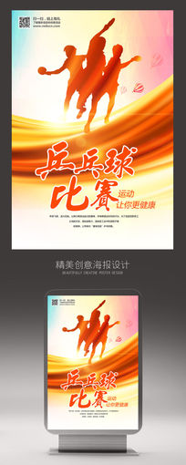 创意乒乓球比赛运动海报设计