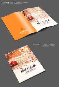 创意秋叶同学纪念册封面设计