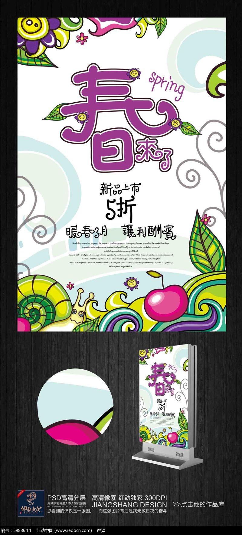 创意手绘春季海报设计