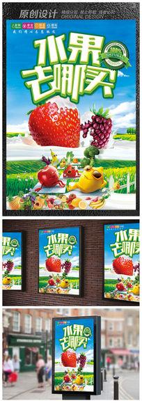 创意新鲜水果促销海报模板