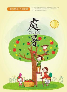 二十四节之处暑_处暑二十四节气海报设计