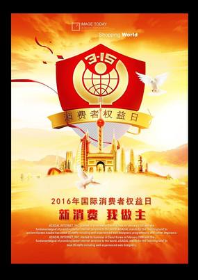大气315消费者权益日海报设计 PSD