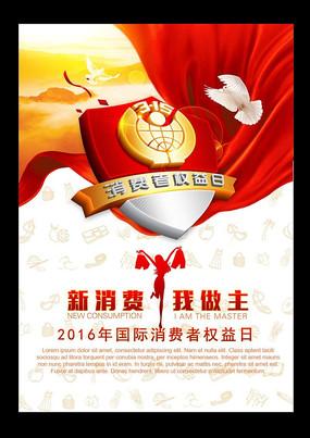 大气315消费者权益日宣传海报设计